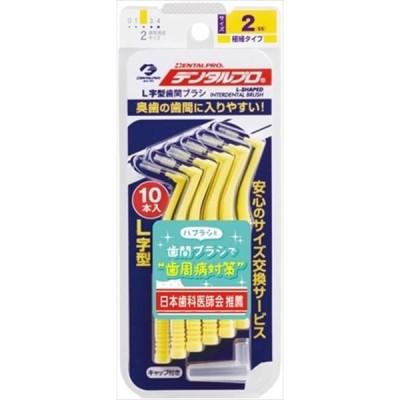 デンタルプロ歯間ブラシL字型サイズ2 【 デンタルプロ 】 【 フロス・歯間ブラシ 】