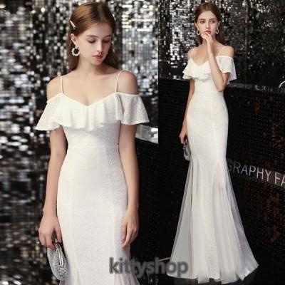 ホワイト マーメイドドレス オフショルダー イブニングドレス スパンコール ドレス フレア フリル Vネック パーティードレス 白 キャミ ロングドレス
