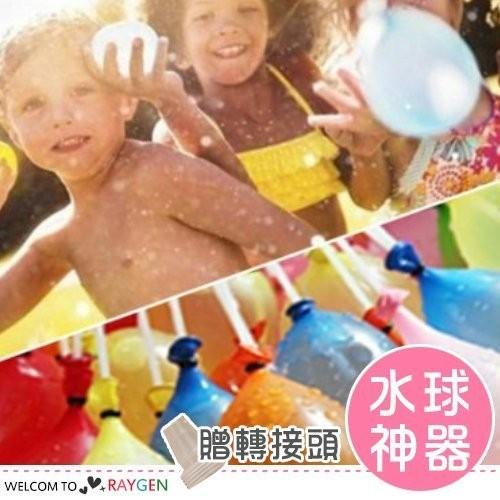 親子同樂夏日神奇秒充水球神器 打水仗 3束裝