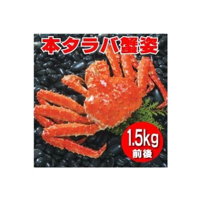 特大 タラバ蟹姿 1.5kg 1尾