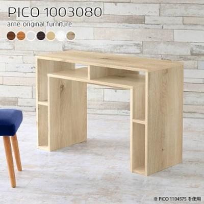 サイドテーブル テーブル 北欧 パソコン カフェテーブル ブラウン 日本製 モダン 完成品 収納テーブル インテリア PICO 1003080