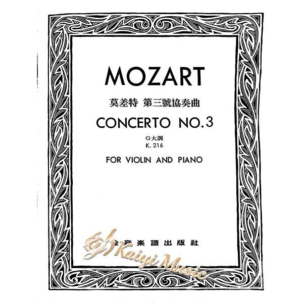 全音 莫差特 第三號協奏曲G大調-作品216(獨奏譜+伴奏譜)Mozart No.3 K216【Kaiyi Music】
