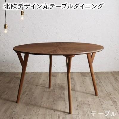 ダイニングテーブル 単品 丸型 4人用 円卓 〔直径120〕