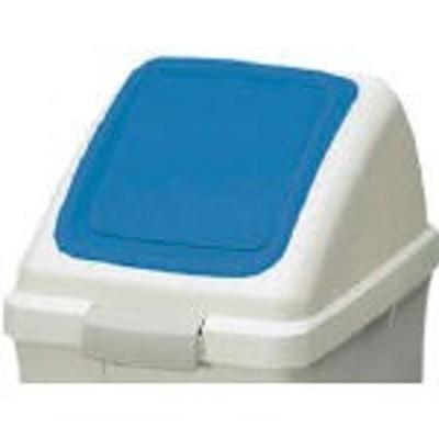 コンドル (屋内用屑入)リサイクルトラッシュ ECO-35(プッシュ蓋) 青【YW-132L-OP3-BL  B】(清掃用品・ゴミ箱)