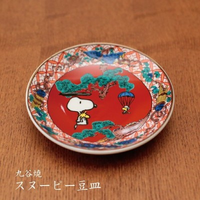 九谷焼 スヌーピー 豆皿(赤絵) 手塩皿 かわいい 正月 迎春 おもてなし 来客 おしゃれ 豪華 山加 誕生日プレゼント外国人 お土産 退職祝 お祝い 内祝