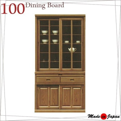 食器棚 100 長引き戸 完成品 ダイニングボード 木製 国産品