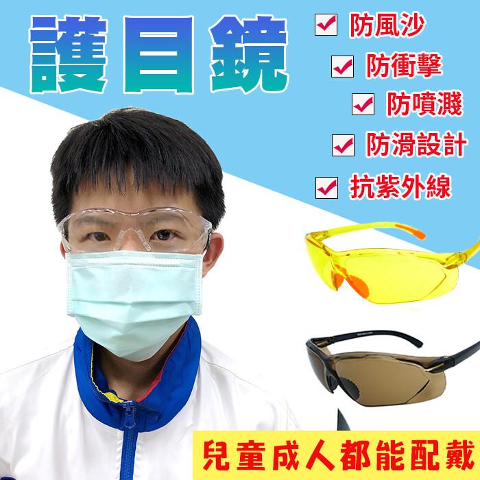 mit防風護目鏡 運動眼鏡 抗uv400 防風沙 戶外運動 滑雪眼鏡 登山眼鏡 護眼 越野 防塵