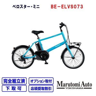 電動自転車 パナソニック スポーツ ベロスターミニ VELOSTAR MINI フラットアクアブルー 20インチ 7段変速 2021年モデル BE-ELVS073