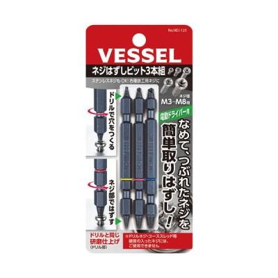 ベッセル VESSEL NEJ-123 ネジはずしビット NEJ123