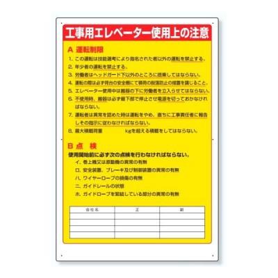 ユニット リフト関係標識 工事用エレベータ使用上の注意 331-05A