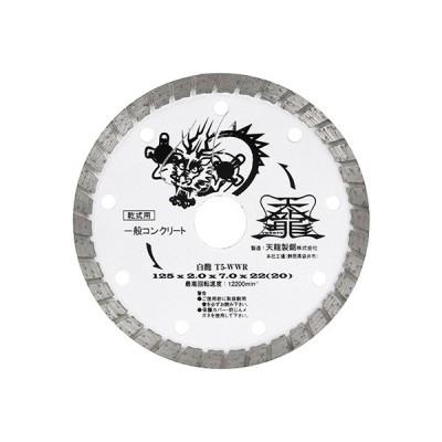 TENRYU  ダイヤモンドカッタ白龍125  T5-WWR