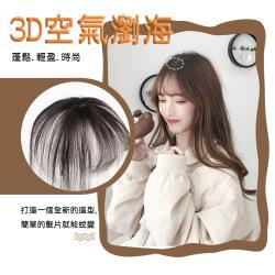 【3D空氣瀏海】神奇空氣瀏海補髮片(蓬鬆甜美造型)