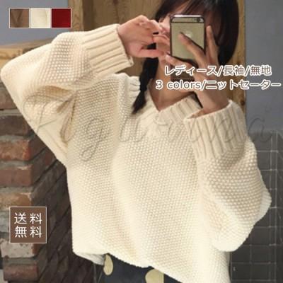 ニットセーター レディース 長袖 無地 vネック リブ編み ゆったり 防寒 あったか トップス 暖かい きれいめ おしゃれ 送料無料
