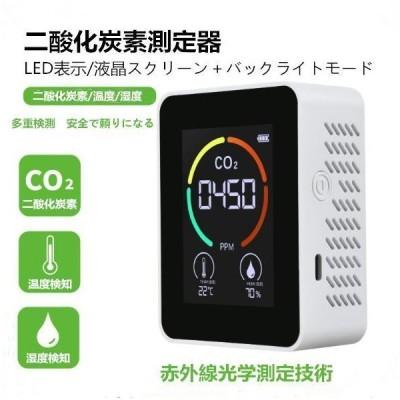 co2センサー二酸化炭素濃度計 温度 湿度 CO2センサー二酸化炭素計 二酸化炭素濃度計 空気質検知器CO2メーターモニター高精度 ポータブル