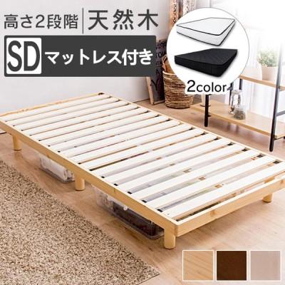 すのこベッド セミダブル ベッドフレーム セムダブルベッド ローベッド 安い シンプル スノコベッド SRNSWH アイリスプラザ
