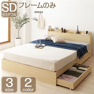 ベッド 収納付き 引き出し付き 木製 カントリー 棚付き 宮付き コンセント付き シンプル モダン ナチュラル セミダブル ベッドフレームのみ