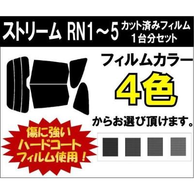 カーフィルム カット済み 車種別 スモーク ストリーム RN1〜5 リアセット