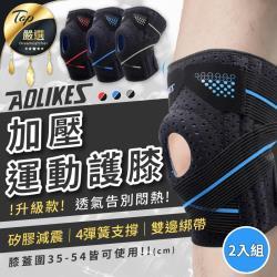 捕夢網-AOLIKES 加壓運動護膝 2入組 護具 運動護具 運動護膝 籃球護膝 護膝套