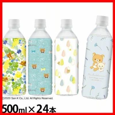 [24本]リラックマ 天然水 500ml 通販限定 1443 天然水 ミネラルウォーター ダイドー 飲料水 熱中症 リラックマ かわいい まとめ買い