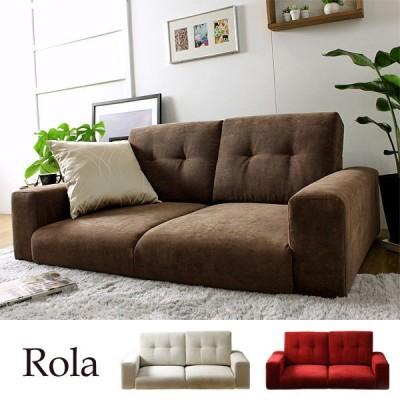 ■在庫限り・入荷なし■ローソファ 二人掛け Rola(ローラ) 幅135cm ( ソファー 椅子 )