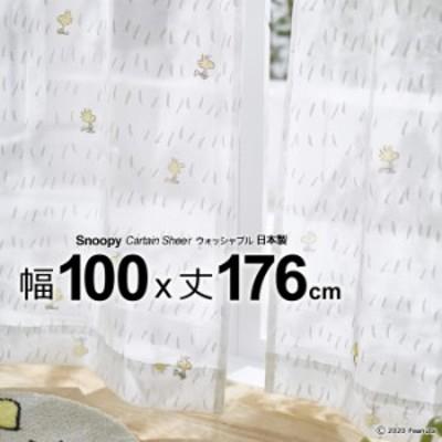 日本製 スヌーピー カーテン チャットウェイボイル 幅100×丈176cm ウォッシャブル メーカー直送返品交換・代引不可商品 Sheer シアー ※