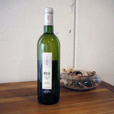 時分 JIBUN 2018 白ワイン・辛口 750ml / 大和葡萄酒