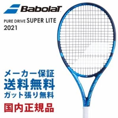 バボラ Babolat 硬式テニスラケット  PURE DRIVE SUPER LITE ピュア ドライブ スーパーライト 2021 101446J フレームのみ