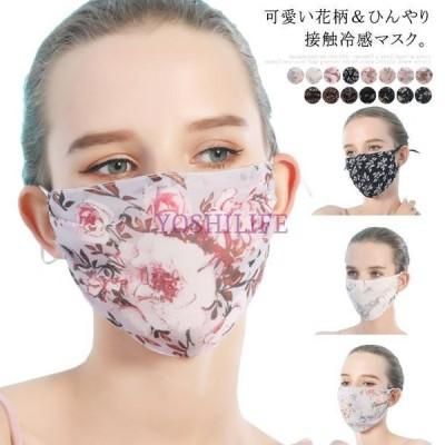 全15色 絹マスク 接触冷感 ひんやり 夏用 シルクマスク 涼しい レディース  洗える マスク 花柄 抗菌 防臭 プリーツ クールマスク