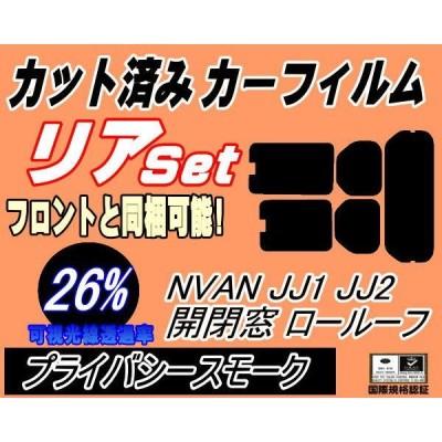 リア (s) N-VAN JJ1 JJ2 開閉窓 ロールーフ (26%) カット済み カーフィルム JJ1 JJ2 開閉窓 ロールーフ エヌバン Nバン NVAN N-VAN+ ホンダ