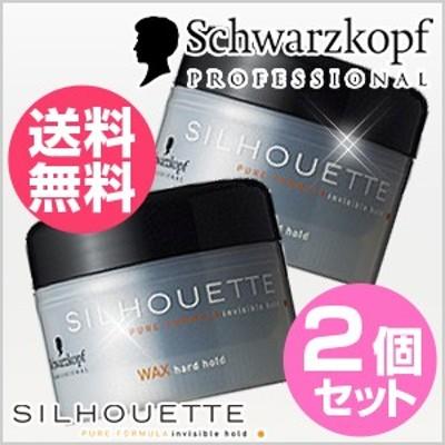 ▽■【送料無料】2個セット//シュワルツコフ シルエット ハードホールド ハードワックス 50g×2 /Schwarzkopf