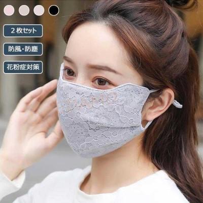 マスク 2枚セット レディース レースマスク コットン裏地 マスク 蒸れない 防風 花粉症対策 マスク 2点 防塵 花柄レース マスク 洗える