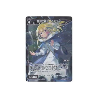 WIXOSS-ウィクロス- 【パラレル】WXK09-091P 星銀の童話 ハイリム C-P