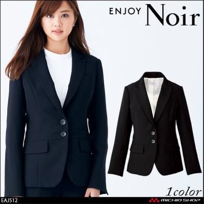 おもてなし制服 受付 ENJOY Noir エンジョイ ノワール ロングジャケット EAJ512 フリージア カーシーカシマ