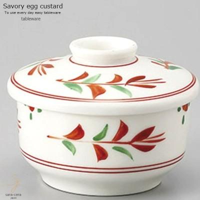 和食器 フタをあけてふわぁーっと 赤絵フラワー フラット たっぷりサイズ 茶碗蒸し むし碗 スープポット デザート カップ 陶器 おうち