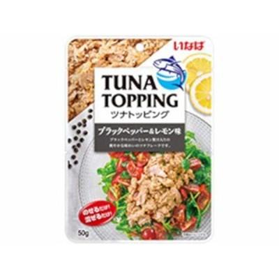 【新品】いなば食品 ツナトッピング ブラックペッパー&レモン味 50g 12個