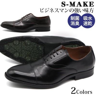 ビジネスシューズ メンズ 革靴 黒 ブラック ブラウン ストレートチップ 制菌 消臭 速乾 吸水 S-MAKE 1210 平日3〜5日以内に発送