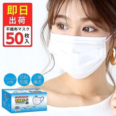 【即納】【1日1万セット限定】マスク 箱 50枚 白色 使い捨て 不織布 ウィルス対策 ますく レギュラーサイズ ウイルス 防塵 花粉 飛沫感染 対策【ms-h010】【即納:2-5日】宅込