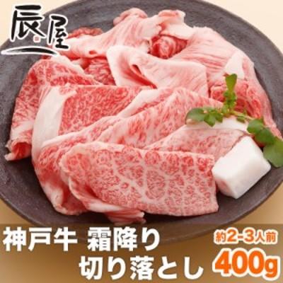 神戸牛 霜降り 切り落とし肉 400g  冷蔵