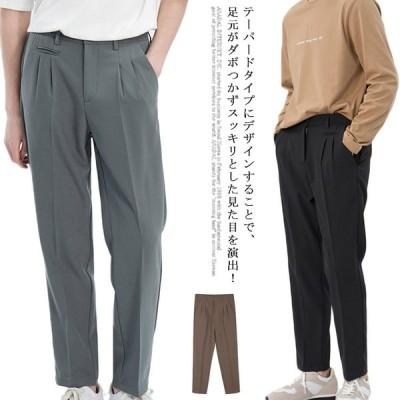 送料無料 テーパードパンツ メンズ スラックス タックパンツ ワイドパンツ パンツ カジュアル ズボン ゆるパンツ イージーパンツ 無地 韓国 ファッ