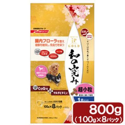 ジェーピースタイルゴールド 和の究み 超小粒 1歳からの成犬用 800g(100g×8パック) 関東当日便