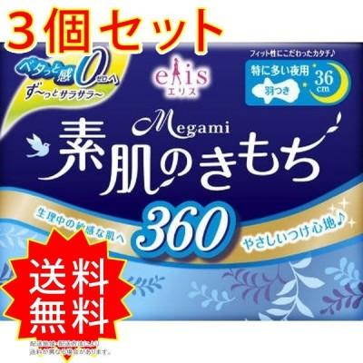 3個セット エリス Megami素肌のきもち(特に多い夜用)360 羽つき9枚 大王製紙 生理用品 まとめ買い 通常送料無料
