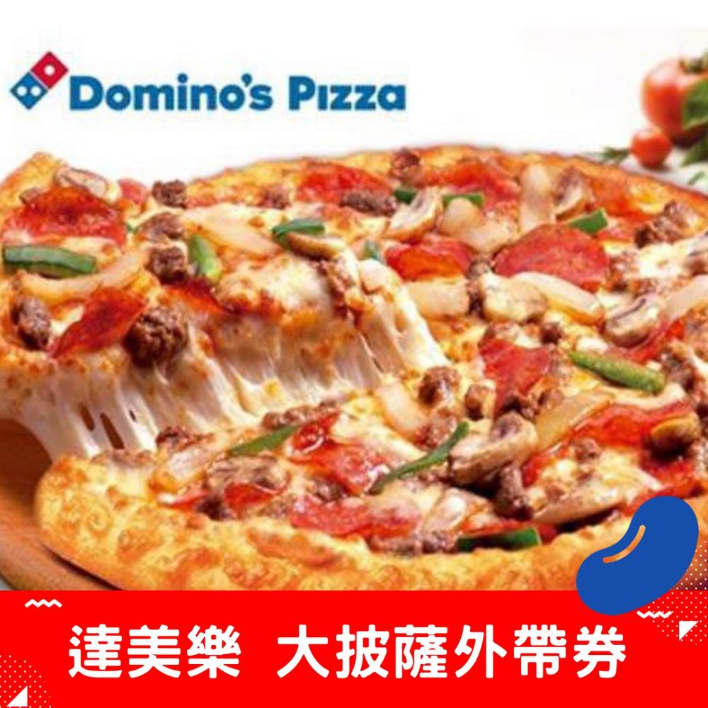 【達美樂】大披薩提貨優惠券 [福豆] [全國通用] [限外帶]