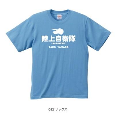 陸上自衛隊 JGSDF Tシャツ A1 サックス (名前を変更できる!)