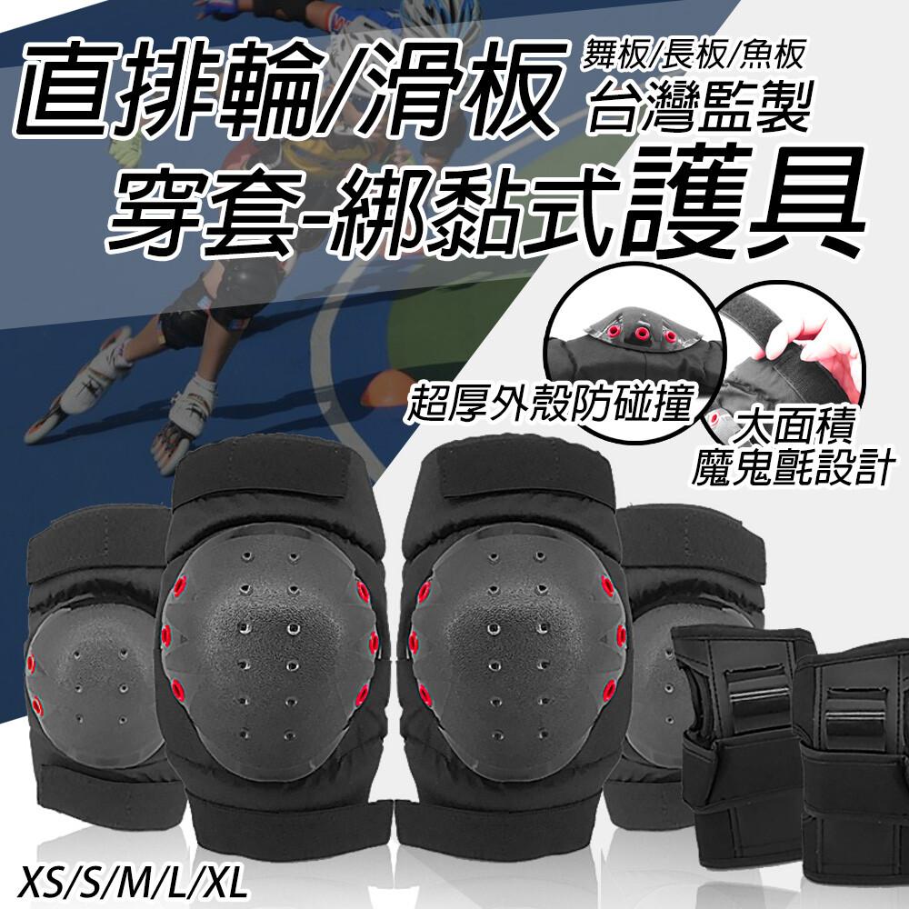 樂取小舖兒童 成人 6件護具組 直排輪 輪滑 護膝 護肘 護手  d00008