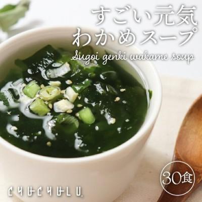 メール便 送料無料 たっぷり30包 すごい元気わかめスープ 非常食 オルニチンしじみ300個 発酵エキス入り