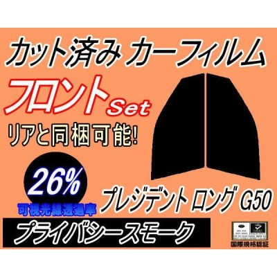 フロント (s) プレジデント (ロング) G50 (26%) カット済み カーフィルム JHG50 JG50 ニッサン