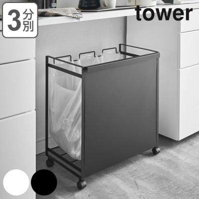 ゴミ箱 分別 タワー tower 目隠し ダストワゴン 2分別 キャスター付き ( ごみ箱 キッチン おしゃれ )