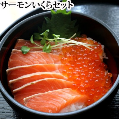 冷凍とろサーモンいくら丼セット (サーモン約200g、いくら100g)2〜3人前