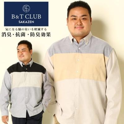 長袖 オックスシャツ 大きいサイズ メンズ 抗菌消臭 異素材切り替え ボタンダウン コットン 3L 4L 5L 6L 7L 8L 9L