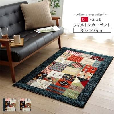 北欧風 ラグマット/絨毯 〔約80×140cm ベージュ〕 長方形 トルコ製 ホットカーペット 床暖房対応 軽量 耐久性 〔リビング〕